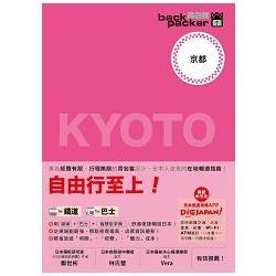 京都 = Kyoto