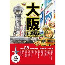 大阪新旅行 OSAKA GUIDE BOOK