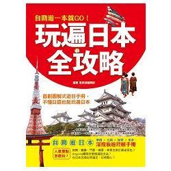 自助遊一本就GO!玩遍日本全攻略:首創圖解式遊日手冊- 即使不懂日語- 也能玩遍日本
