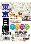 東京日歸小旅行【最新版】2016-東京出發私房新玩法,一日來回暢遊首都圈