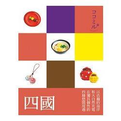 四國:叩叩日本系列9,JTB Publishing-Inc.