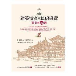 建築遺產的私房導覽 : 西日本30選 /