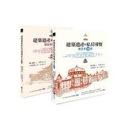建築遺產的私房導覽套書(東日本30選+西日本30選)