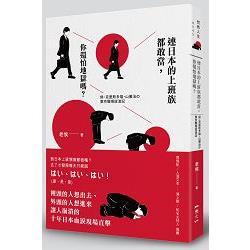 連日本的上班族都敢當,你還怕地獄嗎?侯‧克里斯多‧福山雅治的東京職場放浪記