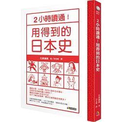 2小時讀通!用得到的日本史