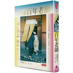 京都百年老舖 /