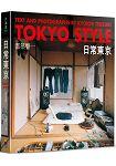 日常東京Tokyo Style
