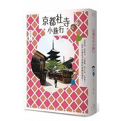 京都社寺小旅行 : 神靈傳說、建築典故、寺院體驗、限定小物、奇妙御守;一起拜訪神社寺院裡的隱藏版風景!