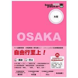 大阪日本鐵道、巴士自由行:背包客系列8