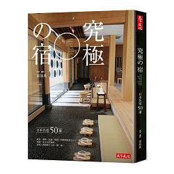 究極の宿:日本名宿50選