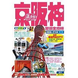 京阪神旅遊全攻略2016-17年版(第17刷)