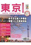 東京玩全指南【最新版】2016