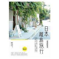 日本離島旅行-淡淡的生活
