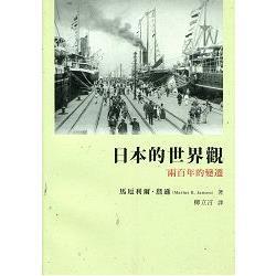 日本的世界觀:兩百年的變遷