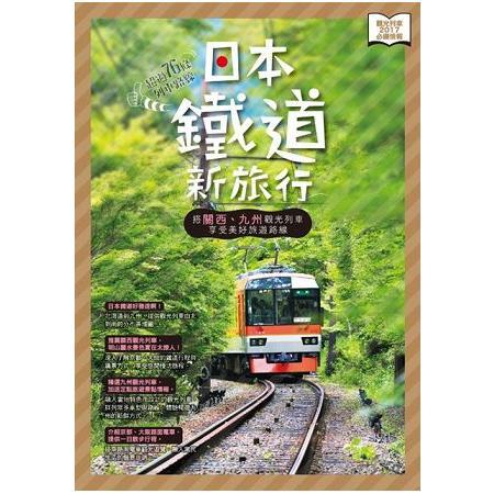 日本鐵道新旅行:搭關西、九州觀光列車享受美好旅遊路線