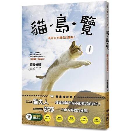 貓.島.覽:來去日本離島找貓玩!
