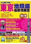 自助遊一本就GO!東京地鐵遊最新情報書:9大地鐵導航路線+11條路線+30個精華地鐵站,210個吃喝玩樂、購物採買精彩遊點+JR、火車路線全包