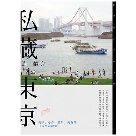 私藏東京:美學、巷弄、名景、美食的日本品遊散策