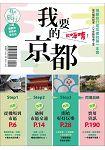 我要的京都,歐嗨唷!規劃旅行成功者的第一本書 從初階到玩家,SOP步驟快速上手