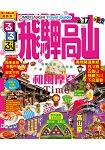 飛驒高山`(2016-17年全新上市)JTB Publishing- Inc.