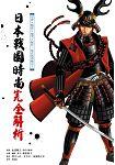 日本戰國時尚完全解析:甲冑x服裝x髮型x配件,從衣裝看歷史