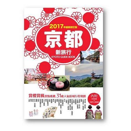 京都新旅行