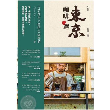 東京咖啡選:走訪都內15區特色咖啡館