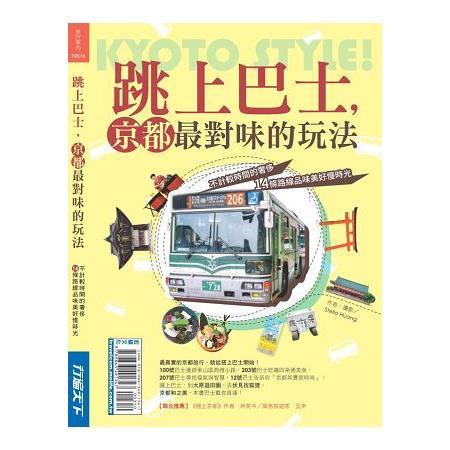 跳上巴士,京都最對味的玩法:不計較時間的奢侈,15條路線品味美好慢時光