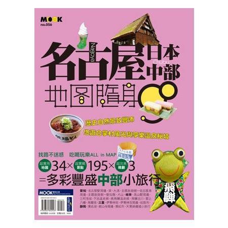 預購(105/10/23出貨)名古屋.日本中部地圖隨身GO