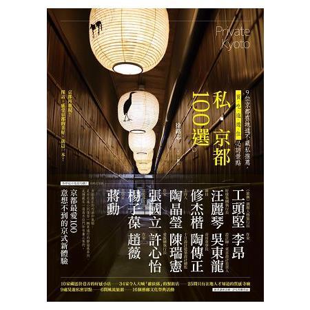 私.京都100選:9位京都在地通不藏私推薦,買.吃.逛.遊.住必訪景點
