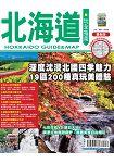 北海道玩全指南【最新版】2017
