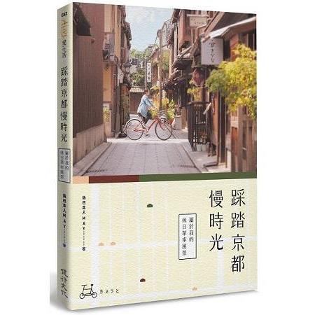 踩踏京都慢時光:屬於我的休日單車風景