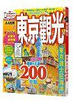 東京觀光:MM哈日情報誌系列4 (隨書加贈京都小伴旅)