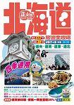 北海道旅遊全攻略(第7刷)