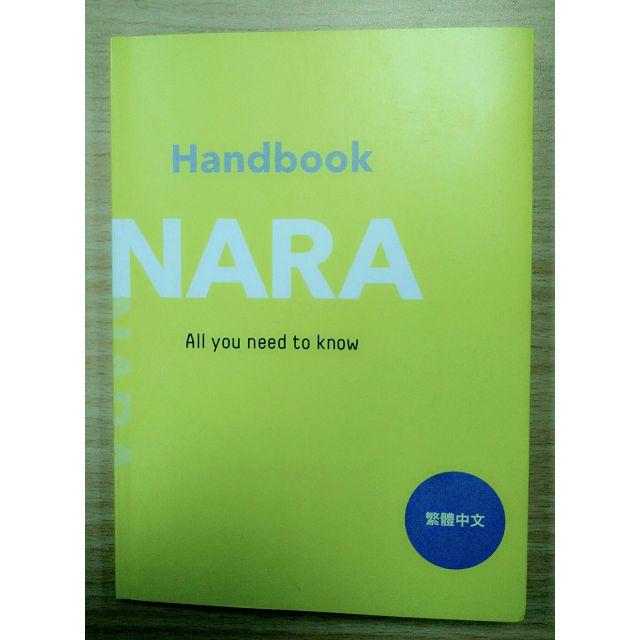 奈良私旅行景點案內手冊