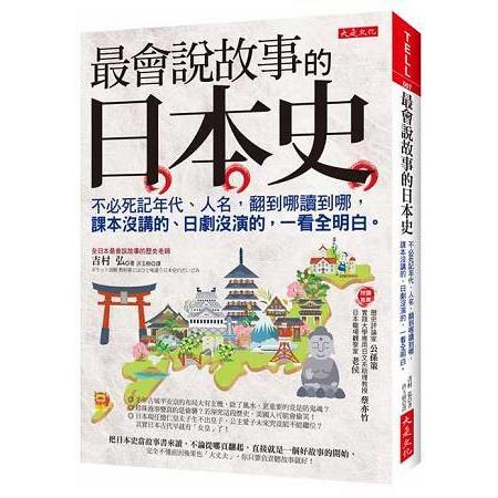 最會說故事的日本史:不必死記年代、人名,翻到哪讀到哪,課本沒講的、日劇沒演的,一看全明白。