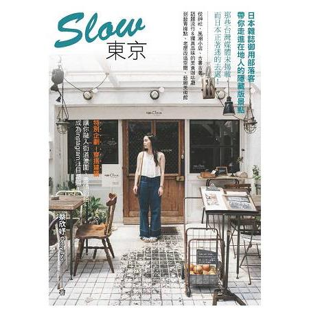 Slow東京: 雜誌御用部落客,帶你走進在地人的隱藏版景點