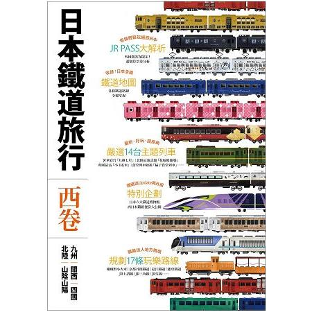 日本鐵道旅行 西卷:九州.關西.四國.北陸.山陰山...,墨刻編輯部