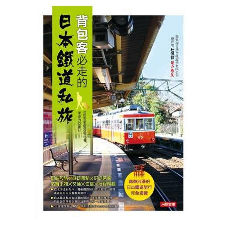 背包客必走的日本铁道私旅