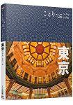 東京小伴旅-修訂二版:co-Trip 2