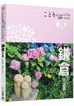 鎌倉.江之電小伴旅-修訂二版:co-Trip21