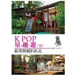 K-POP星趣遊(II)跟著韓劇趴趴走