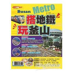 搭地鐵.玩釜山