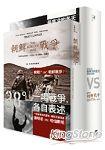 一場韓戰,各自表述(朝鮮戰爭+最寒冷的冬天 2冊套書)