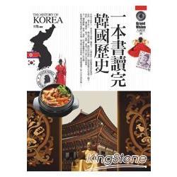 一本書讀完韓國歷史