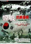 韓戰-抗美援朝《全新增訂版》