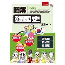 圖解韓國史 : 圖解讓韓國史更簡單 /