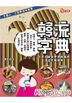 韓流字典令港人韓妻怦然心動的 55 件瘋韓事