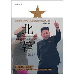 北韓 : 從游擊革命的金日成到迷霧籠罩的金正恩 = Democratic people