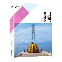 四國, 海島漫遊 /